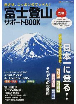 富士登山サポートBOOK 2011 目ざせ、ニッポンのてっぺん!(NEKO MOOK)