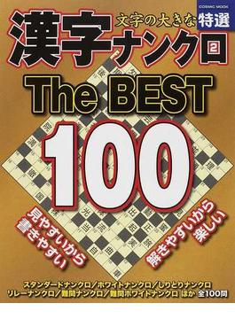 文字の大きな特選漢字ナンクロ The BEST100 2(COSMIC MOOK)