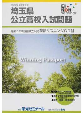 埼玉県公立高校入試問題 平成24年度受験用