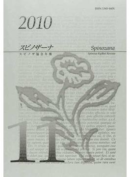 スピノザーナ スピノザ協会年報 11(2010)