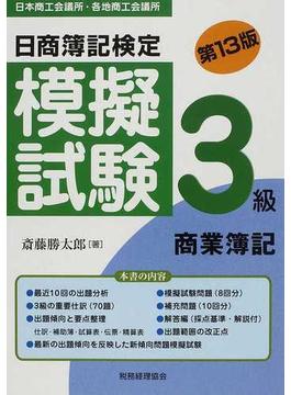 日商簿記検定模擬試験3級商業簿記 日本商工会議所・各地商工会議所 第13版
