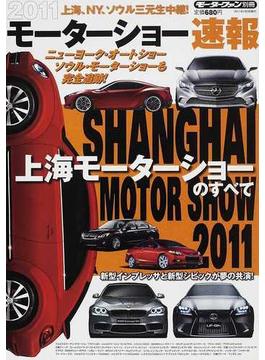 2011モーターショー速報 上海モーターショーのすべて
