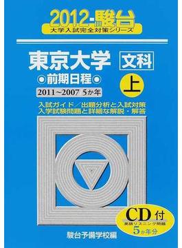 東京大学〈文科〉 前期日程 上 2011〜2007