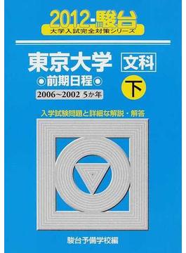 東京大学〈文科〉 前期日程 下 2006〜2002