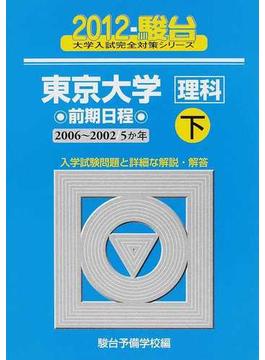東京大学〈理科〉 前期日程 下 2006〜2002