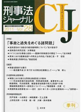 刑事法ジャーナル 第28号(2011年) 〈特集〉「事故と過失をめぐる諸問題」