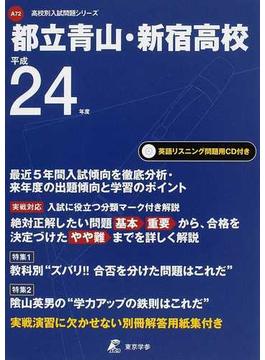都立青山・新宿高校 24年度用
