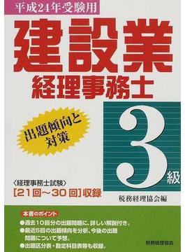 建設業経理事務士3級出題傾向と対策 平成24年受験用 〈21回〜30回〉収録