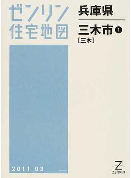 ゼンリン住宅地図兵庫県三木市 1 三木