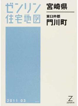 ゼンリン住宅地図宮崎県東臼杵郡門川町