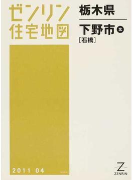 ゼンリン住宅地図栃木県下野市北 石橋
