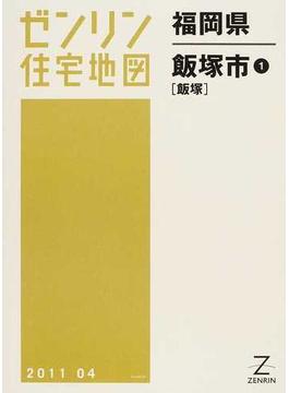 ゼンリン住宅地図福岡県飯塚市 1 飯塚