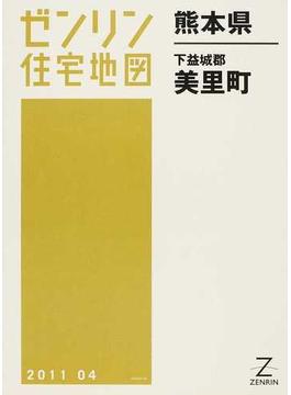ゼンリン住宅地図熊本県下益城郡美里町