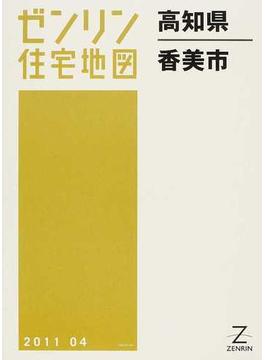 ゼンリン住宅地図高知県香美市