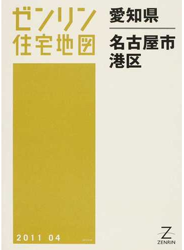 ゼンリン住宅地図愛知県名古屋市 11 港区