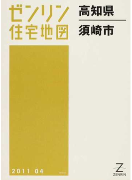ゼンリン住宅地図高知県須崎市