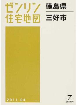 ゼンリン住宅地図徳島県三好市
