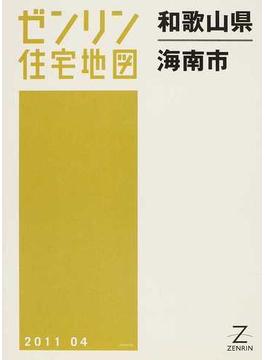 ゼンリン住宅地図和歌山県海南市