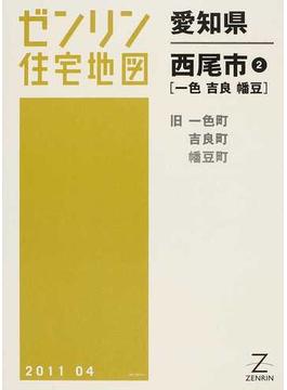 ゼンリン住宅地図愛知県西尾市 2 一色 吉良 幡豆