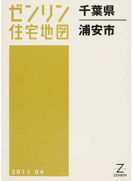 ゼンリン住宅地図千葉県浦安市