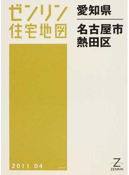 ゼンリン住宅地図愛知県名古屋市 9 熱田区