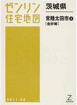 ゼンリン住宅地図茨城県常陸太田市 2 金砂郷