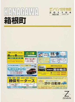 ゼンリン住宅地図KANAGAWA箱根町