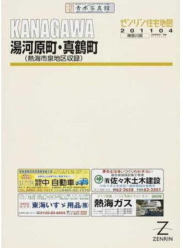 ゼンリン住宅地図KANAGAWA湯河原町・真鶴町 熱海市泉地区収録