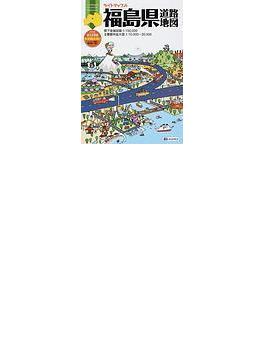 ライトマップル福島県道路地図 2版