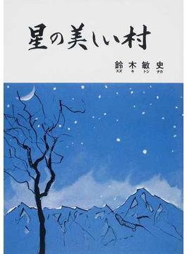 星の美しい村 鈴木敏史詩集 新装版(ジュニア・ポエム双書)