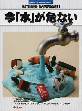 地球環境白書 今「地球環境」が危ない 改訂最新版 図書館版 3 今「水」が危ない