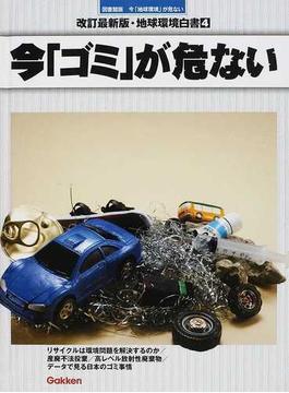 地球環境白書 今「地球環境」が危ない 改訂最新版 図書館版 4 今「ゴミ」が危ない