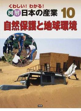 くわしい!わかる!図解日本の産業 10 自然保護と地球環境