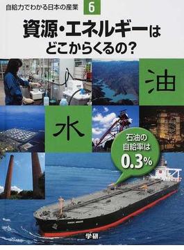 自給力でわかる日本の産業 6 資源・エネルギーはどこからくるの?