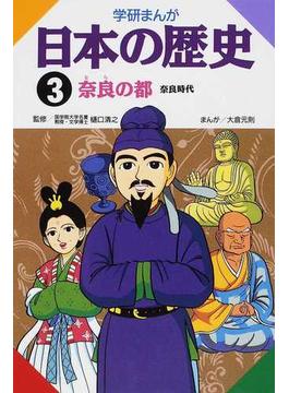 学研まんが 日本の歴史 3