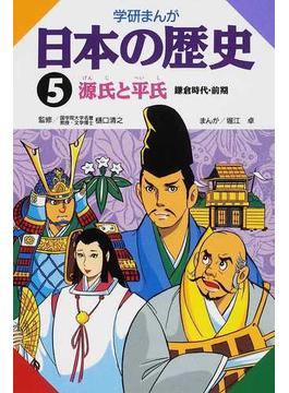 学研まんが 日本の歴史 5 源氏と平氏