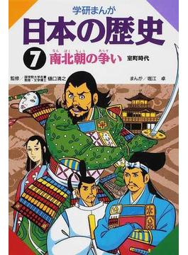 学研まんが 日本の歴史 7
