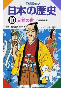 学研まんが 日本の歴史 10