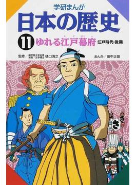 学研まんが 日本の歴史 11