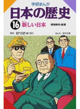 学研まんが 日本の歴史 16 新しい日本