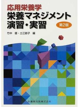 応用栄養学栄養マネジメント演習・実習 第2版