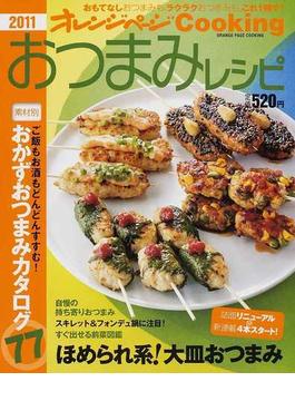 おつまみレシピ 2011