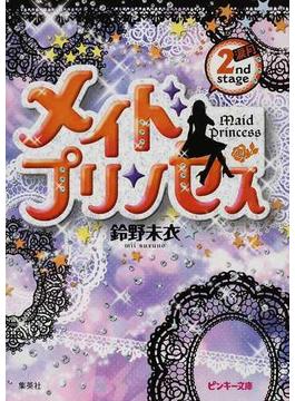 メイドプリンセス 2nd stage 涙月(ピンキー文庫)