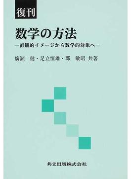数学の方法 直観的イメージから数学的対象へ 復刊