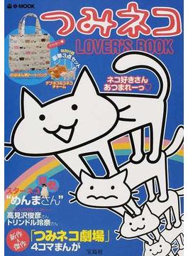 つみネコLOVER'S BOOK ネコ好きさんあつまれーっ♥(e‐MOOK)