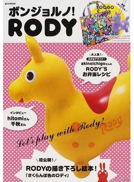 ボンジョルノ!RODY(e‐MOOK)