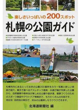 札幌の公園ガイド 楽しさいっぱいの200スポット