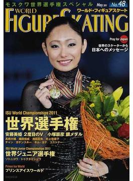 ワールド・フィギュアスケート 48(2011May)