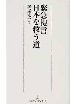 緊急提言日本を救う道(日経プレミアシリーズ)