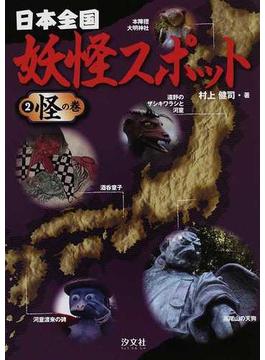 日本全国妖怪スポット 2 怪の巻